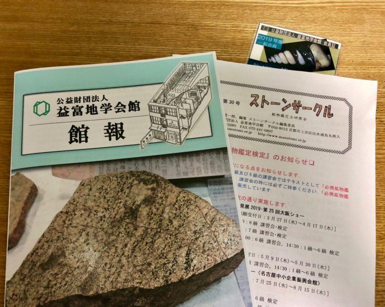 益富地学会館に入会 会員証届く 鉱物の学び新たなスタート
