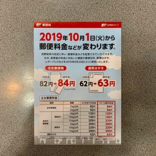 2019年10月1日から郵便料金など値上げ