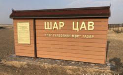 モンゴルの旅 シャル・ツァヴ Shar Tsav 恐竜の足跡が残る場所