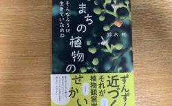 そんなふうに生きていたのね まちの植物のせかい 鈴木純さん 雷鳥社 2019年9月9日刊行
