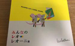スイミーとフレデリックの作者 みんなのレオ・レオーニ展 東京会場終了 鹿児島と沖縄へ