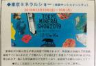 東京ミネラルショー2019 池袋サンシャインシティ 12月13日(金)~16日(月) 岩石のガチャ