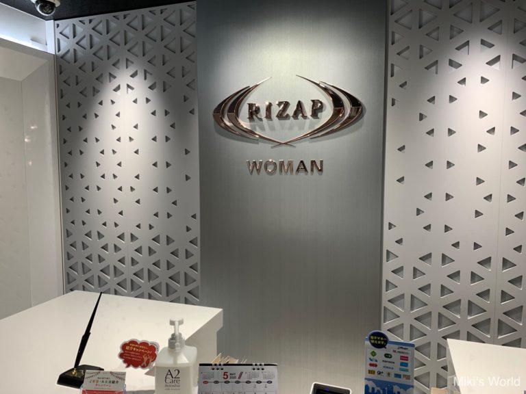 ライザップウーマン新宿店